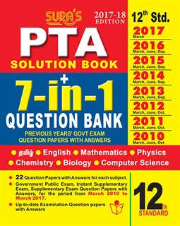 12th Standard PTA Solution ( 7-in-1 ) Question Bank Guides 2017 in English Medium