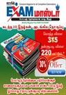 SURA`S Exam Master - Monthly Magazine for Competitive Exams