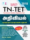TN-TET SCIENCE (Tamil Medium) Exam Books 2018