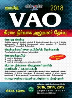 VAO Grama Nirvaga Aluvalar Thervu Books 2017