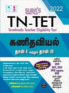 SURA`S TNTET-MATHEMATICS Paper I & Paper II (Tamil Medium) - LATEST EDITION 2022