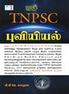 TNPSC GEOGRAPHY (TAMIL) Exam Books - TNPSC Geography Solved Questions Papers