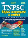 TNPSC Indian Economy & Commerce Tamil Exam Study Material Book
