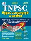 TNPSC Indian Economy & Commerce Tamil Exam Study Material Book