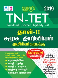 TN-TET Paper II for Social Science (New Samacheer 2018-19 Edition) Tamil Medium 2019