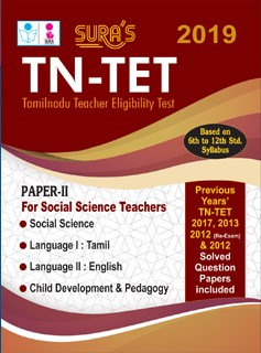 TN TET Social Science ( Paper II ) Exam Books 2019 in English