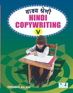 HINDI COPY WRITING V