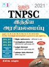 TNPSC Indian Constitution Exam Books Study Materials