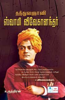 Philosopher Swami Vivekanantar (Tamil) Book
