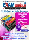 SURA`S Exam Master - Monthly Magazine for Competitive Exams(Combo of 12 Magazines)