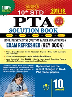 10th Standard PTA Solution Books 2017-18 in English Medium