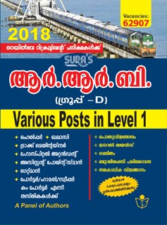RRB (Railway Recruitment Board) Group D (Various Posts) Exam Books (MALAYALAM)
