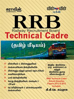 RRB TECHNICAL CADRE (TM) Exam Books 2017