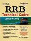 RRB TECHNICAL CADRE (TM) Exam Books 2017