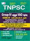 TNPSC GROUP 4 (IV) cum VAO Exam Books (TAMIL)