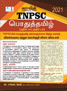 TNPSC All Group (POTHU TAMIL) General Tamil Exam Guide