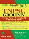 TNPSC Group IV Exam Books 2018 in Tamil