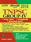 TNPSC Group IV Exam Books 2018 in Tamil