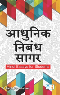 Hindi Essays for Students