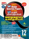 SURA`S 12th Std Mathematics Model Question Papers (Question Bank) English & Tamil Medium Guide