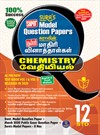 SURA`S 12th Std Chemistry Model Question Papers (Question Bank) English & Tamil Medium Guide