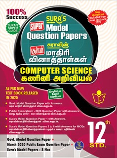 SURA`S 12th Std Computer Science Model Question Papers (Question Bank) English & Tamil Medium Guide
