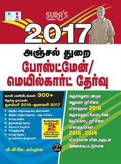 Department of Posts Recruitment of Postman / Mail Guard Exam Books Tamil Medium