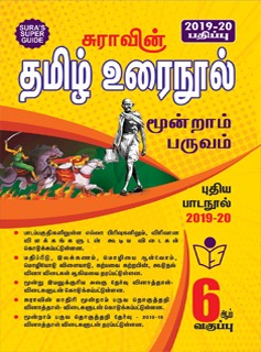 6th Standard Guide Tamil Urai Nool Term 3 Exam Guide