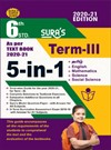 SURA`S 6th Standard 5in1 Term 3 Exam Guide 2020 in English Medium