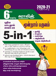 SURA`S 6th Standard 5in1 Term 3 Exam Guide 2020 in Tamil Medium