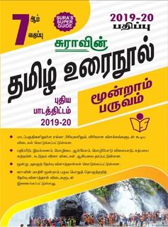 7th Standard Guide Tamil Urai Nool Term 3 Exam Guide