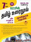 7th Standard Guide Tamil Urai Nool Term 3 Exam Guide