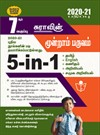 SURA`S 7th Standard Guide 5in1 Term 3 Tamil Medium