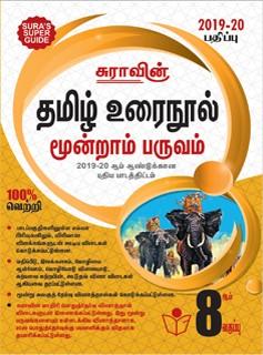 SURA`S 8th Standard Guide Tamil Urai Nool Term 3 Exam Guide 2019 (New Syllabus 2019-20 Edition)