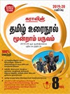 SURA`S 8th Standard Guide Tamil Urai Nool Term 3 Exam Guide 2019 (New Syllabus 2019-20 Edition)