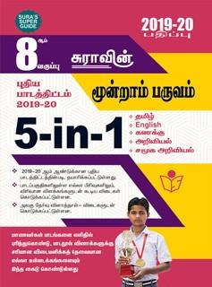 SURA`S 8th Standard 5in1 Term 3 Exam Guide 2019 Tamil Medium (As Per New Textbooks 2019-20)