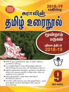 9th Standard Tamil Term III Guide Tamilnadu State Board Samacheer Syllabus