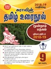 9th Standard Tamil Term III Guide Tamilnadu State Board Samacheer Syllabus