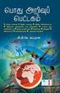 Podhu Arivu Pettagam (Tamil)