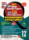 SURA`S 12th Std Accountancy Model Question Papers (Question Bank) English & Tamil Medium Guide