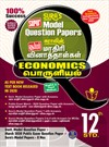 SURA`S 12th Std Economic Model Question Papers (Question Bank) English & Tamil Medium Guide