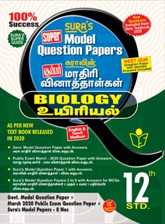 SURA`S 12th Std Biology Model Question Papers (Question Bank) English & Tamil Medium Guide