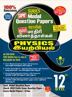 SURA`S 12th Std Physics Model Question Papers (Question Bank) English & Tamil Medium Guide