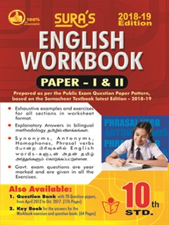 10th Standard English Workbook Guide 2018(Combo Guide)