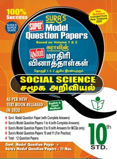 SURA`S 10th Std Social Science Model Question Papers (Question Bank) English & Tamil Medium Guide 2021