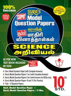 SURA`S 10th Std Science Model Question Papers (Question Bank) English & Tamil Medium Guide 2020-21
