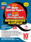 SURA`S 10th Std Mathematics Model Question Papers (Question Bank) English & Tamil Medium Guide 2020-21