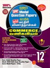 SURA`S 12th Std Commerce Model Question Papers (Question Bank) English & Tamil Medium Guide