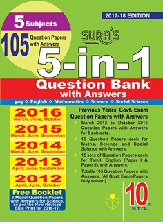 10th Standard 5 -in -1 Solved Question Bank with Answers 2017 in English Medium