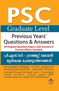 Kerala PSC Graduate Level Previous Years Question And Answers 2016